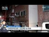 [16/04/18 뉴스투데이] 40대男 추돌사고 낸 뒤 차 버리고 도망, 2명 부상