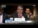 """[16/03/18 뉴스투데이] """"북한, 미국 본토 위협·잠수함 미사일 계속 개발"""""""