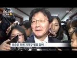 [16/03/21 뉴스투데이]새누리당 총선 후보 추가 발표, 최고위원 전원 공천