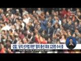 [16/04/06 정오뉴스] 檢, 20대 총선 후보 125명 불법 선거운동 혐의 수사 중
