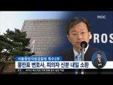[16/05/26 정오뉴스] '막후 변론' 혐의 홍만표 변호사 내일 소환