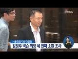 [16/07/23 정오뉴스] 김정주 회장 세 번째 소환 조사, 대가성 수사