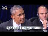 """[16/09/10 뉴스투데이] 미국, """"북한 핵보유국 불인정"""" 중대 조치 예고"""
