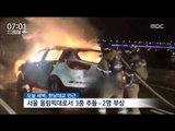 [16/10/23 뉴스투데이] 올림픽대로서 3중 추돌사고, 2명 부상