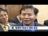 [16/10/23 뉴스투데이] 북한-미국, 말레이시아 비공식 대화 종료