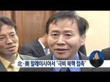 [16/10/22 정오뉴스] 북한-미국, 말레이시아서 '극비 북핵 접촉'