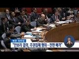 """[16/12/02 정오뉴스] 북한 외무성 """"대북제재, 강력한 대응조치 불러올 것"""""""