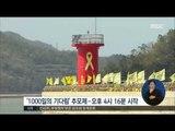 [17/01/09 정오뉴스] '세월호 참사 1000일' 곳곳에서 희생자 추모 물결
