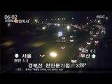 [17/01/27 뉴스투데이] 귀성길 밤새 정체, 정오쯤 절정…서울→부산 7시간20분