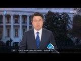 [17/04/07 뉴스데스크] 트럼프-시진핑 세기의 담판…북한 문제 가닥 잡히나?