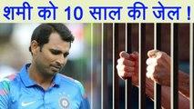 Mohammed Shami को Hasin Jahan के आरोपों पर हो सकती हैं 10 साल की Jail | वनइंडिया हिंदी