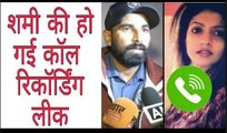   Mohammed Shami And His Wife Hasin Jahan Full Phone Call Recording or Audio Clips   Who is Alishba Or Mohammed Bhai   Mohammed Shami And Hasin Jahan Controversy  