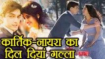 Yeh Rishta Kya Kehlata Hai: Kartik, Naira to recreate Salman- Katrina's Dil Diyan Gallan |FilmiBeat