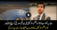 Punjab govt to sell Quaid-e-Azam solar company to Ali Jahangir Siddiqui: Sources