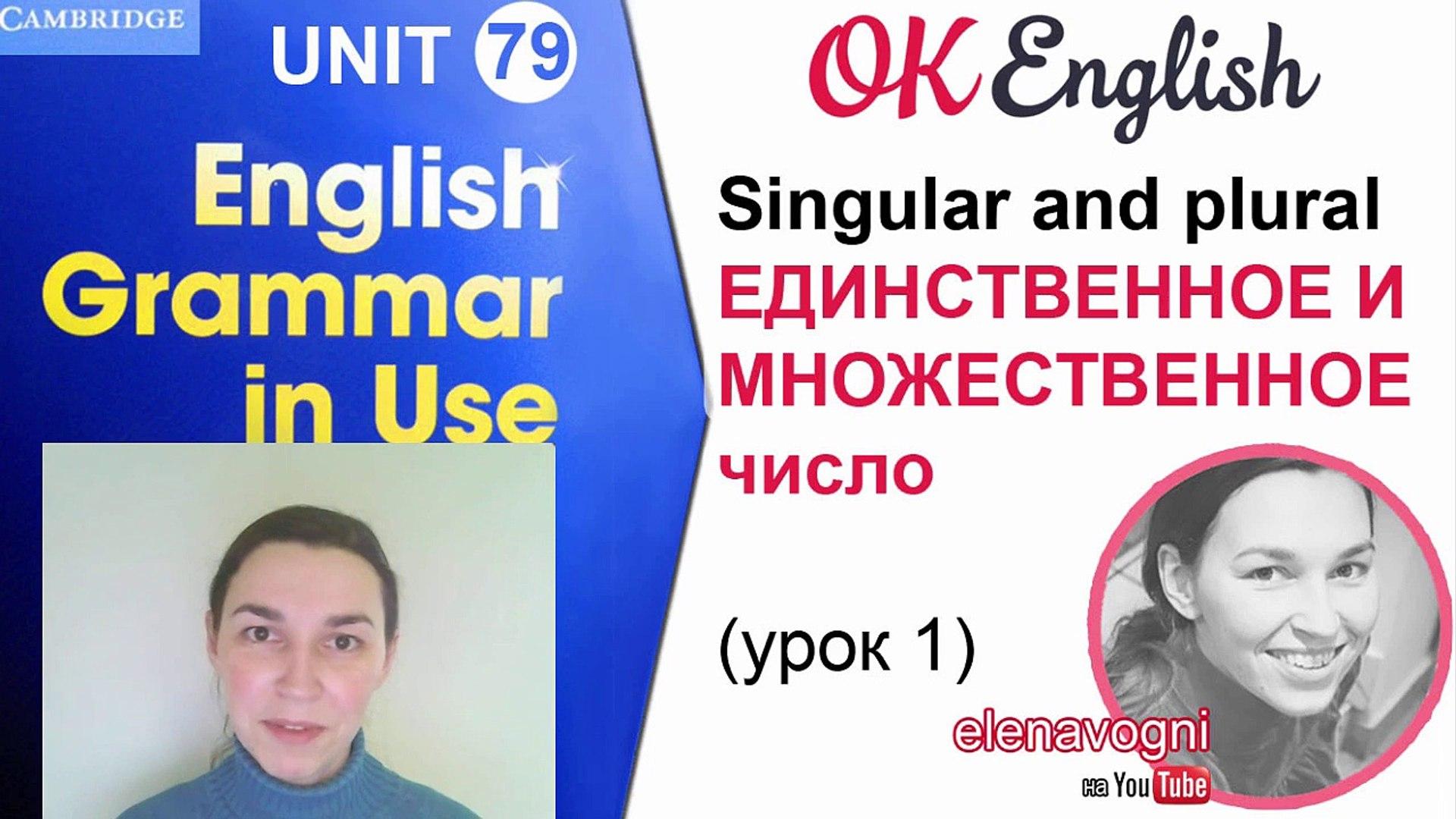 Unit 79 Единственное и множественное число существительных, полный курс английского | OK English