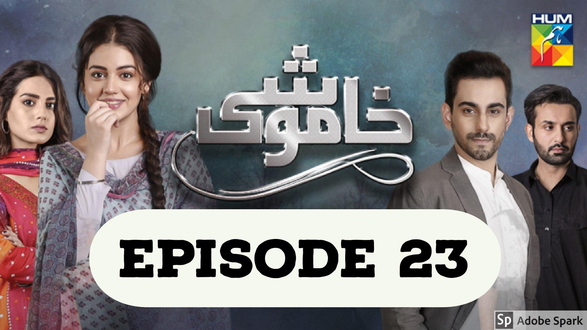 Khamoshi Episode 23 HUM TV   Drama bazaar
