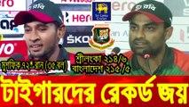 Bangladesh Chased 215 Runs in T20 || ২১৫ রান চেইজের রেকর্ড  গড়ে টাইগারদের দুর্দান্ত জয় || Bangladesh vs Srilanka Nidahas T20 Match || JM Sports News || Bangladesh Cricket News 2018