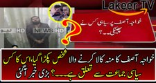 The Man got Arrested Who Thrown INK on Khawaja Asif