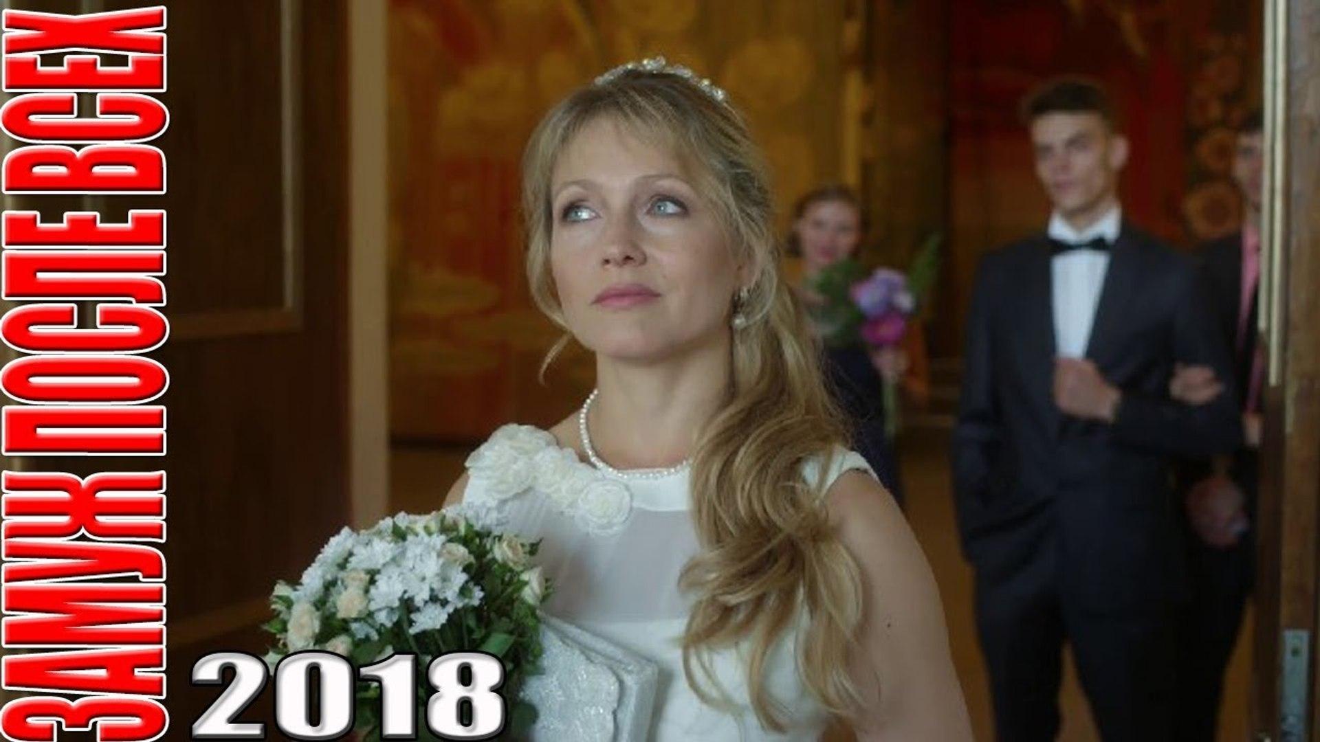 Фильм 2018 попал в тренды! ЗАМУЖ ПОСЛЕ ВСЕХ Русские мелодрамы сериалы 2018