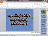 شرح طريقة إدراج ملف صوت في برنامج باوربوينت 2010 وحفظه بصيغة فيديو
