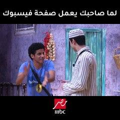 لما صاحبك يعمل صفحة فيسبوك - مسرح مصر