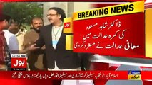 Dr Shahid Masood And His Channel In Deep Trouble - Supreme Courts rejects Dr Shahid Masood's Reply