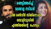 പ്രിയ വാരിയർ ഇനി ബോളിവഡിലും, ആദ്യ സിനിമ രൺവീർ സിങിനൊപ്പം   filmibeat Malayalam