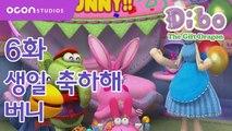 [선물공룡 디보 1기] 6화 생일 축하해 버니ㅣOCON