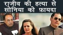 Subramanian Swamy का विवादित बयान, कहा- Rajiv Gandhi की हत्या से Sonia Gandhi को हुआ फ़ायदा