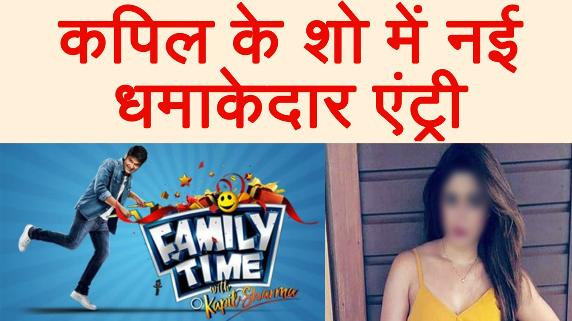 Kapil Sharma Show: THIS popular TV Actress to HOST Family Time With Kapil | FilmiBeat