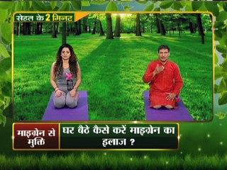 माइग्रेन से मुक्ति का महाउपाय , दो मिनट योग भगाए रोग | Yoga Gharelu Nuskhe | InKhabar Health