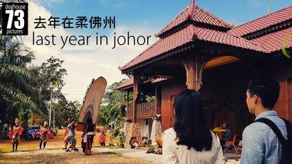 Last Year in Johor [Short Film] by James Lee