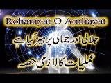 Pari ki Taskheer Ka Amal | ilm e pari  | Pari Ka Amal | Jameela Pari Ka Amal | Pari Amal | Rohani Amil ( Rohaniyat O Amliyat )