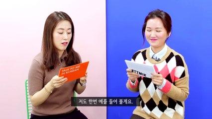 Intermediate Korean Lesson - 비행기 태우다