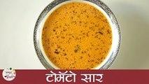 Tomato Saar | झटपट टोमॅटो सार । Maharashtrian Tomato Soup | Tomato Saar Recipe In Marathi | Smita