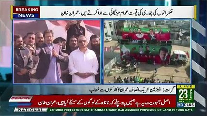 PTI Chairman Imran Khan Address to Party Workers in Gujarat - 13th March 2018