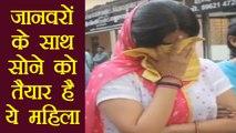 Bihar : Animals के बीच सोती है Wife, Husband Room में किसी और के साथ सोता है | वनइंडिया हिंदी