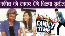 Kapil Sharma के नए शो को टक्कर देंगे Sunil Grover और Shilpa Shinde | FilmiBeat