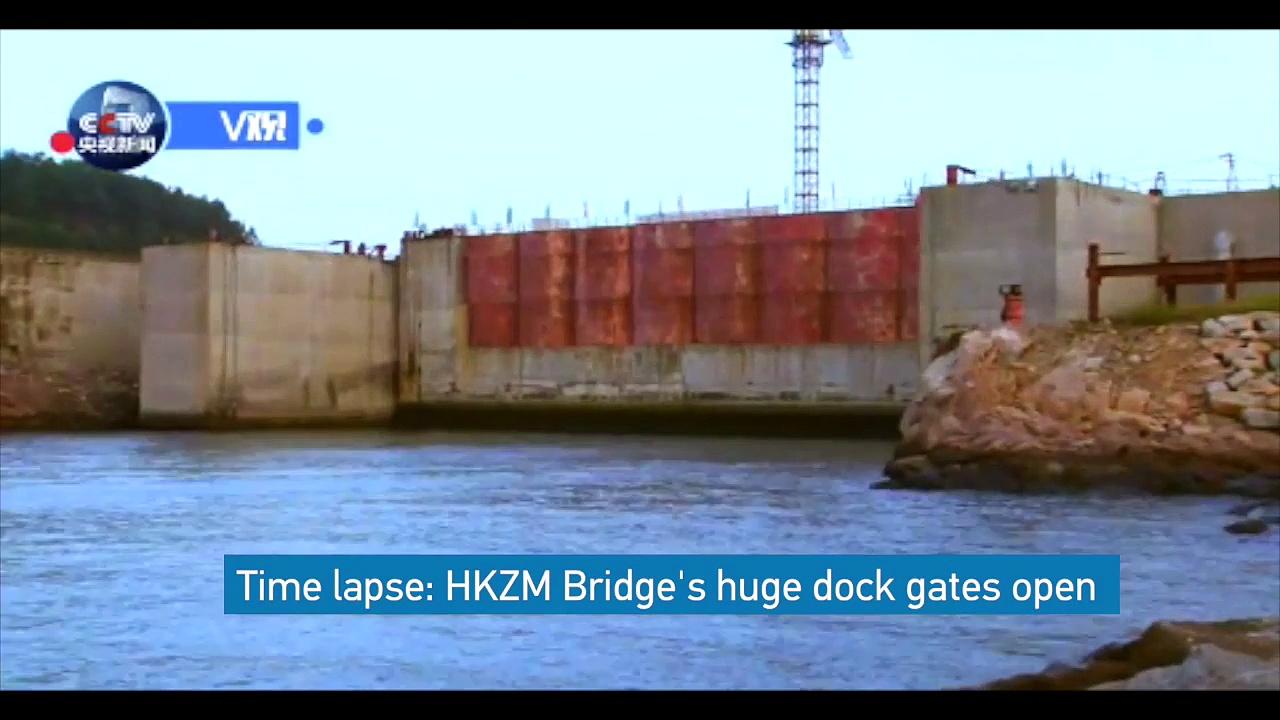 Time lapse: HKZM Bridge's huge dock gates open
