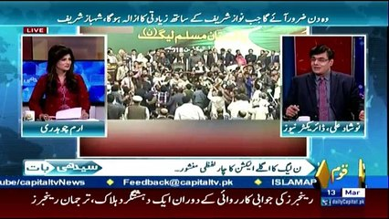 Seedhi Baat - 13th March 2018