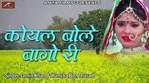 मारवाड़ी सुपरहिट गीत   कोयल बोले बाघों री   Jamin Khan   Hansha Ben Tharad   राजस्थानी लोकगीत   Rajasthani Traditional Songs Mp3 Free Download   Folk Song   Anita Films   FULL Audio