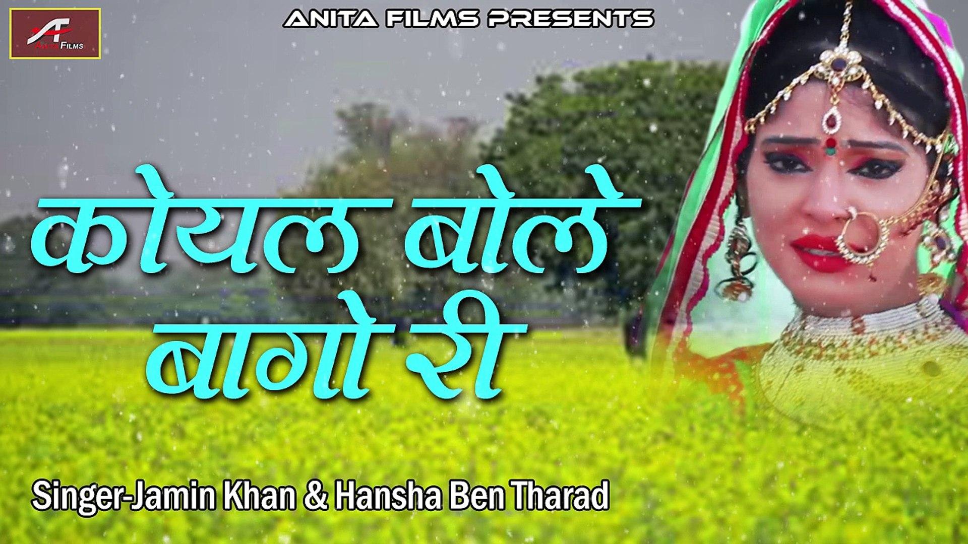 मारवाड़ी सुपरहिट गीत   कोयल बोले बाघों री   Jamin Khan   Hansha Ben Tharad    राजस्थानी लोकगीत  