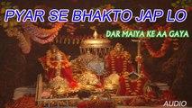 Sukhvinder - Pyar Se Bhakto Jap Lo - Dar Maiya Ke Aa Gaya