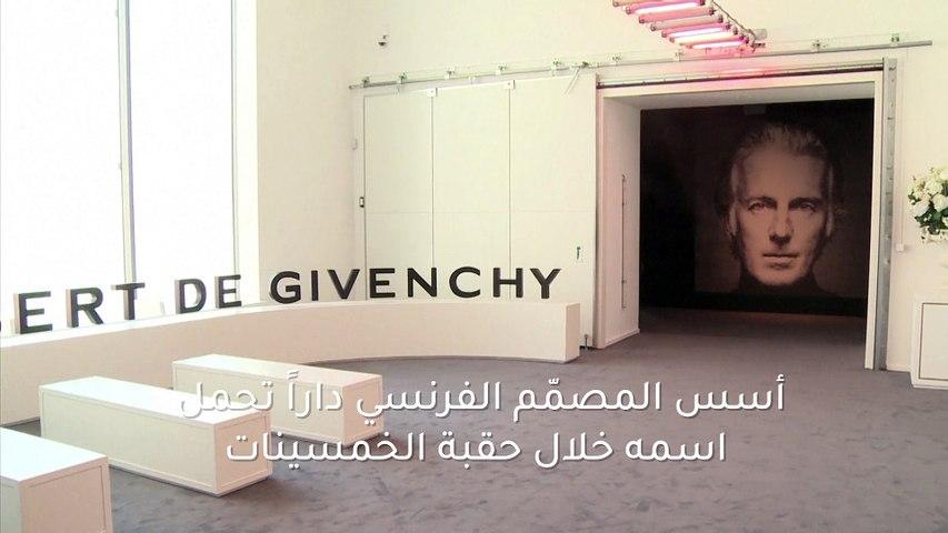 نبذة عن حياة جيفنشي، مبدع العصر الذهبي للأزياء الراقية!