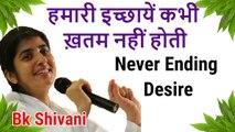 Bk shivani,  हमारी इच्छायें कभी ख़तम नहीं होती, bk shivani latest speech in hindi,  bk shivani video, bk shivani latest videos2018, bk shivani new video, sister shivani, bk shivani speech 2018, brahama kumari  videos, bk shivani 2018, om shanti, bk