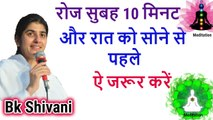 रोज सुबह 10 मिनट, by bk shivani latest speech, bk shivani latest videos 2018, bk shivani Meditation, bk shivani latest videos, sister shivani speech, sister shivani latest video, brhma kumari shivani video, om shanti, meditation, bk shivani