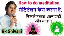 Bk Shivani Latest Speech, bk shivani latest Videos, bk shivani meditation, bk shivani english, bk shivani hindi, bk shivani latest 2018, bk shivani speech 2018, sister shivani speech 2018, siter shivani lectures, speech of bk shivani, bk shivani