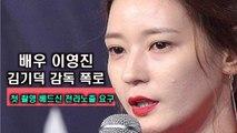 이영진, 김기덕 감독 폭로 '첫 촬영이 베드신 전라 노출 요구'