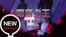 王繹龍 【電音之王】官方 LIVE 版 MV
