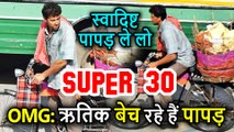 Hrithik Roshan सड़कों पर बेच रहें हैं Papad, Super 30 के Anand Kumar के Character में पूरी तरह घुसे